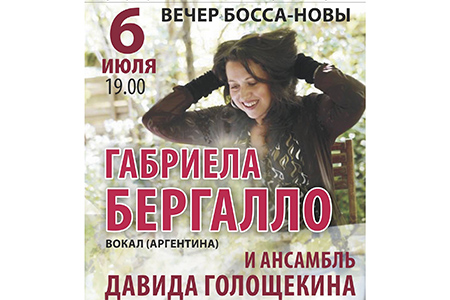Bossa Nova Concert at Sankt Petersburg Jazz Philharmonic Hall